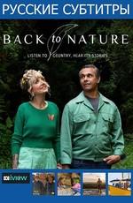 Возвращаясь к природе