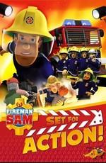 Пожарный Сэм: Приготовиться к съёмкам! / Fireman Sam: Set for Action! (2018)