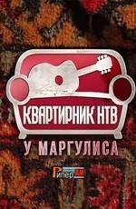 Ирина Богушевская - Концерт у Маргулиса на НТВ