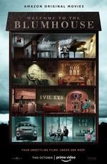 Добро пожаловать в Блумхаус / Welcome to the Blumhouse (2020)