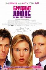 Бриджет Джонс: Грани разумного / Bridget Jones: The Edge of Reason (2004)