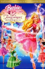 Барби и 12 Танцующих принцесс / Barbie in the 12 Dancing Princesses (2006)