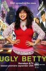 Дурнушка Бетти / Ugly Betty (2008)