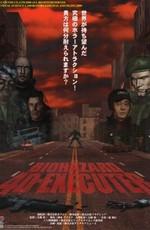 Обитель зла 4D: Палач / Resident Evil 4D: Executer / Biohazard 4D: Executer (2000)