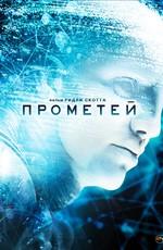 Прометей (Бонус диск) / Prometheus (Bonus Disk) (2012)
