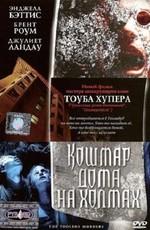 Кошмар дома на холмах / Toolbox Murders (2004)