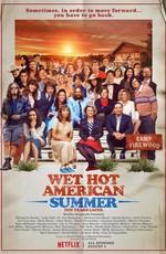Жаркое американское лето: Первый день лагеря / Wet Hot American Summer: First Day of Camp (2015)
