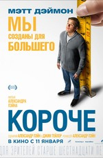 Короче / Downsizing (2018)