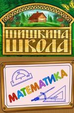 Шишкина школа. Математика (2010)