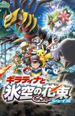 Покемон: Гиратина и Небесный воин (Фильм 11) / Gekijouban Pocket Monsters Diamond & Pearl: Giratina to Sora no Hanataba Shaymin (2008)