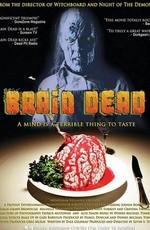 Мертвый Мозг