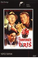 Через Париж