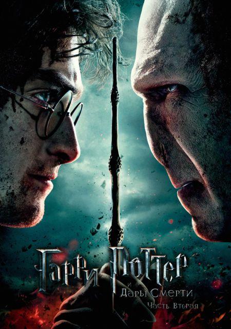 Гарри поттер и дары смерти: часть ii / harry potter and the.