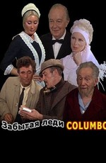 Коломбо: Забытая леди / Columbo: Forgotten Lady (1975)