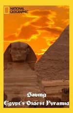 Спасение старейшей пирамиды Египта