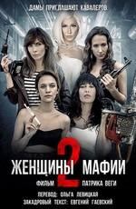 Женщины мафии 2 / Kobiety mafii 2 (2019)