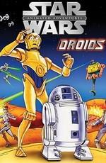Звездные войны: Дроиды / Star Wars: Droids (1985)