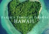 Сцена из фильма Тропические островки Земли / Earth's Tropical Islands (2020) Тропические островки Земли сцена 13