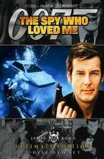 Джеймс Бонд 007: Шпион, который меня любил / The Spy Who Loved Me (1977)