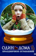 Один дома 5: Праздничное ограбление / Home Alone: The Holiday Heist (2012)