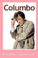 Коломбо: Жертва красоты / Columbo: Lovely But Lethal (1973)