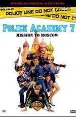 Полицейская академия 7: Миссия в Москву / Police Academy 7: Mission to Moscow (1994)