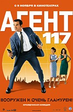 Агент 117 / OSS 117: Le Caire nid d'espions (2006)
