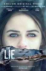 Ложь / The Lie (2018)