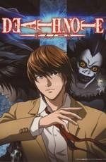 Тетрадь смерти перезапись: Глазами Бога  / Death Note Rewrite: The Visualizing God (2007)