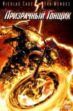 Призрачный гонщик / Ghost Rider (2007)