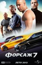 Форсаж 7 / Fast & Furious 7 (2015)