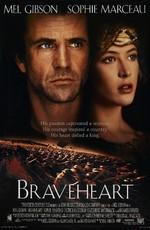 Храброе сердце