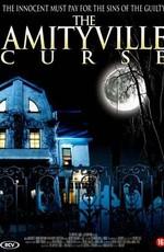 Проклятие Амитивилля / The Amityville Curse (1989)