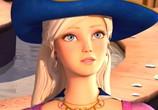 Мультфильм Барби и три мушкетера / Barbie and the Three Musketeers (2009) - cцена 6
