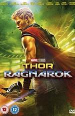 Тор: Рагнарёк: Дополнительные материалы / Thor: Ragnarok: Bonuces (2017)