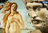 ТВ Мифы Древней Греции / Les Grands Mythes (2016) - cцена 6