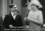 Фильм Кокосовые орешки / The Cocoanuts (1929) - cцена 2