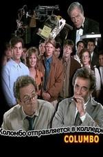 Коломбо: Коломбо отправляется в колледж / Columbo: Columbo Goes to College (1990)