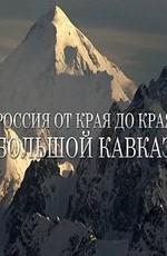 Россия от края до края. Большой Кавказ