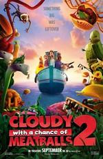 Облачно... 2: Месть ГМО / Cloudy with a Chance of Meatballs 2 (2013)