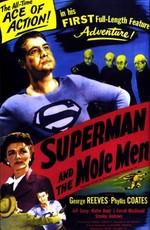 Супермен и люди-кроты
