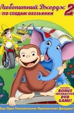 Любопытный Джордж 2: По следам обезьян / Curious George 2: Follow That Monkey! (2009)
