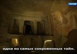 ТВ Энциклопедия загадок (2018) - cцена 6