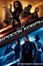 Бросок кобры / G.I. Joe: The Rise of Cobra (2009)