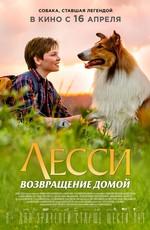 Лэсси. Возвращение домой / Lassie - Eine abenteuerliche Reise (2020)