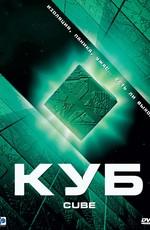 Куб / Cube (1997)