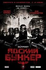Адский бункер / Outpost (2008)
