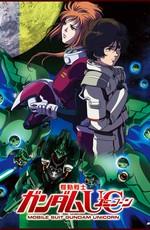 Мобильный воин ГАНДАМ: Единорог / Kidou Senshi Gundam Unicorn (2010)