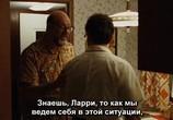 Сцена из фильма Серьёзный человек / A Serious Man (2009) Серьёзный человек сцена 3