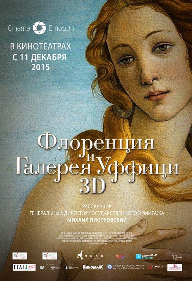 флоренция и галерея уффици фильм 3d